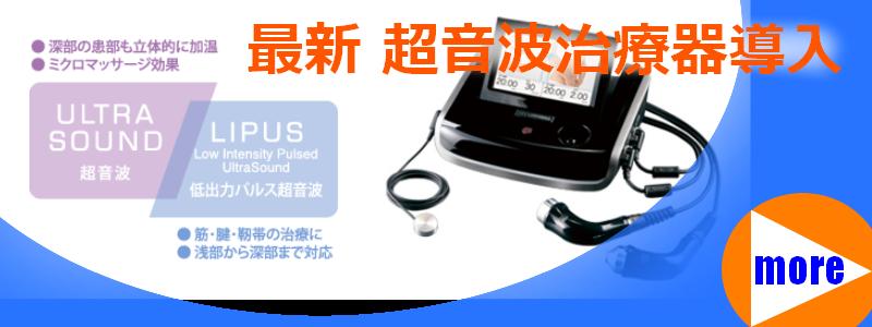 超音波 治療機