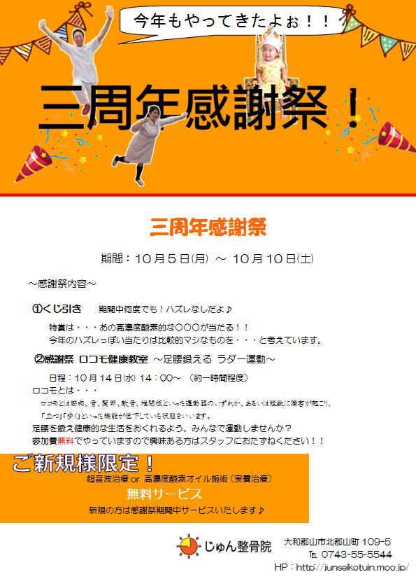 スクリーンショット 2015-10-03 20.08.52
