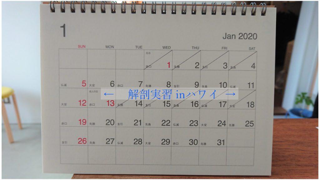 奈良県大和郡山じゅん整骨院お正月休み2020